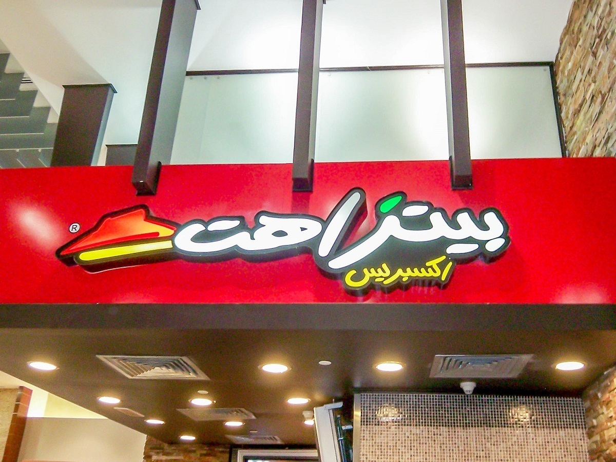 In the Malls of Dubai, you can recognize some businesses by their iconic logos, not by the names.