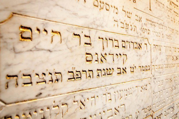 Detail at the Eldridge Street Synagogue on a Walks of New York tour.